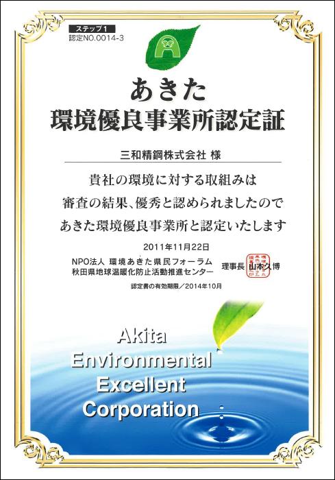 あきた環境優良事業認定書